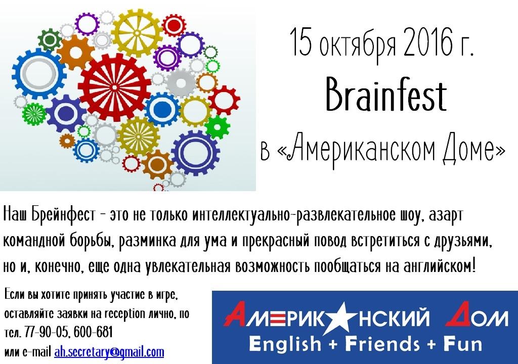 brain_2016