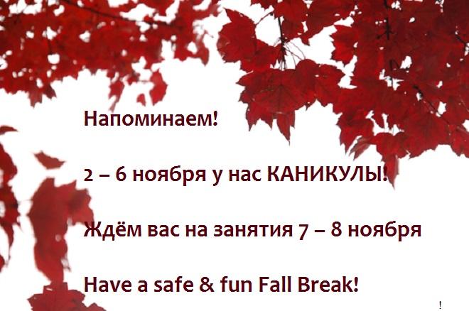fallbreakad1