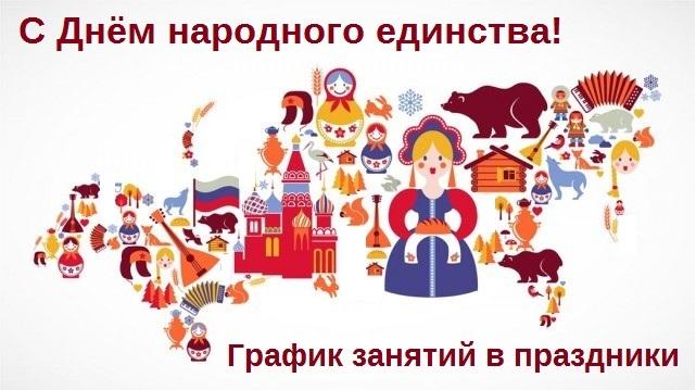 C Днем народного единства. График занятий в праздники