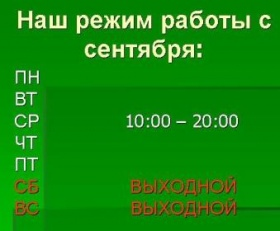 schedule_new